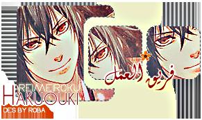 [Anime Passion] يقدم الحلقة الرابعة من الأنمي Hakuouki Reimeiroku hakuoukir06.png